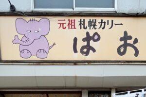 看板には「象」のイラスト