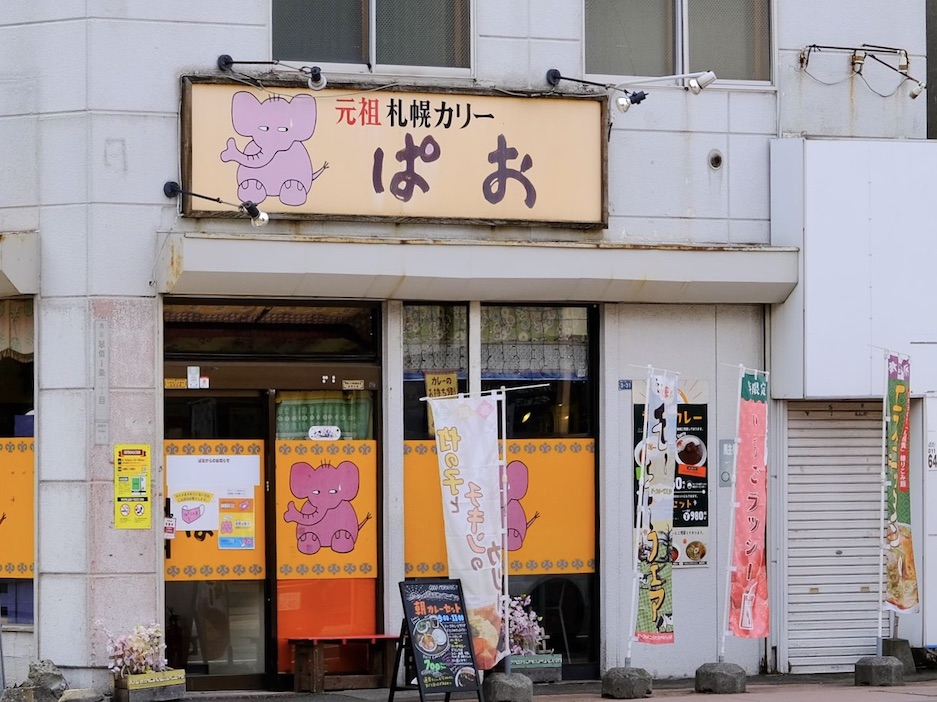 札幌カリーぱお