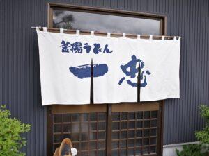 大阪にあった名店の暖簾分けです