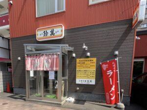 玄関フードのある北海道らしい店構え